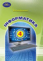 Обкладинка РґРѕ Інформатика (Вдовенко) 4 клас