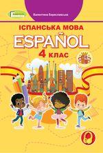 Обкладинка до підручника Іспанська мова (Береславська) 4 клас