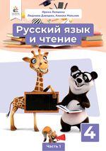 Обкладинка РґРѕ Русский язык и чтение (Лапшина ) 4 класс НУШ