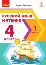 Обкладинка РґРѕ Русский язык и чтение (Тимченко) 4 класс