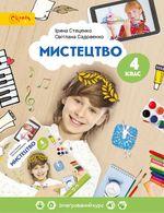 Обкладинка до підручника Мистецтво (Стеценко) 4 клас