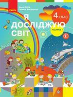Обкладинка до підручника Я досліджую світ (Бібік, Бондарчук) 4 клас НУШ
