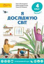 Обкладинка до підручника Я досліджую світ (Волощенко) 4 клас
