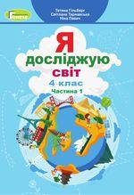 Обкладинка до підручника Я досліджую світ (Гільберг, Тарнавська, Павич) 4 клас