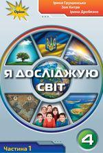 Обкладинка до підручника Я досліджую світ (Грущинська, Хитра, Дробязко) 4 клас
