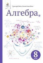 Обкладинка РґРѕ Алгебра (Бевз) 8 клас 2021