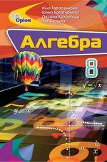 Обкладинка РґРѕ Алгебра (Тарасенкова, Богатирьова, Коломієць, Сердюк) 8 клас