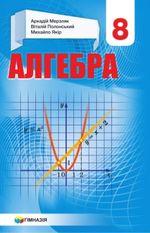 Алгебра (Мерзляк) 8 клас