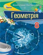 Геометрія (Бурда, Тарасенкова) 8 клас