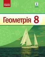 Обкладинка до підручника Геометрія (Єршова) 8 клас