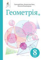 Геометрія (Бевз, Владімірова) 8 клас