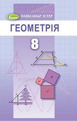 Обкладинка РґРѕ Геометрія (Істер) 8 клас
