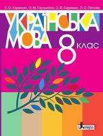 Обкладинка до підручника Українська мова (Караман) 8 клас