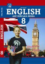 Обкладинка до підручника Англійська мова (Морська) 8 клас