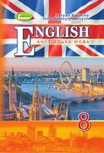 Обкладинка до підручника Англійська мова (Калініна) 8 клас
