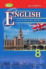 Обкладинка до підручника Англійська мова (Алла Несвіт) 8 клас