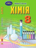Обкладинка РґРѕ Хімія (Савчин) 8 клас