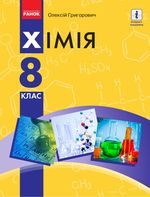 Обкладинка РґРѕ Хімія (Григорович) 8 клас
