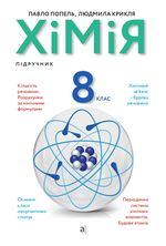 Обкладинка РґРѕ Хімія (Попель) 8 клас