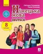 Обкладинка РґРѕ Німецька мова (Сотникова) 8 клас 8 рік