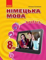 Обкладинка до підручника Німецька мова (Сотникова) 8 клас 4 рік