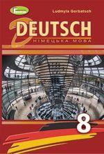 Німецька мова (Горбач) 8 клас