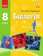 Обкладинка РґРѕ Біологія (Задорожний) 8 клас