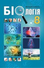 Біологія (Соболь) 8 клас