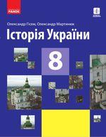 Обкладинка РґРѕ Історія України (Гісем) 8 клас