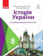 Обкладинка до підручника Історія України (Гісем) 8 клас Поглиблене