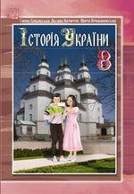Історія України (Хлібовська, Наумчук, Крижановська) 8 клас