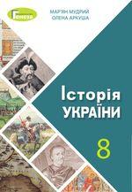 Обкладинка РґРѕ Історія України (Мудрий, Аркуша) 8 клас