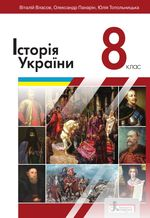 Обкладинка до підручника Історія України (Власов) 8 клас 2021
