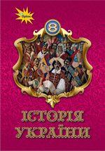 Обкладинка РґРѕ Історія України (Щупак) 8 клас