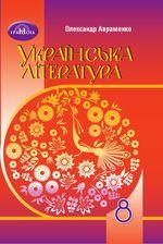 Обкладинка РґРѕ Українська література (Авраменко) 8 клас