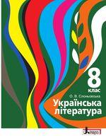 Обкладинка РґРѕ Українська література (Слоньовська) 8 клас 2021