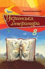 Обкладинка РґРѕ Українська література (Коваленко) 8 клас