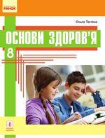 Обкладинка РґРѕ Основи здоров'я (Тагліна) 8 клас
