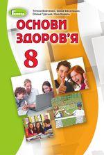 Основи здоров'я (Бойченко, Василашко, Гурська) 8 клас
