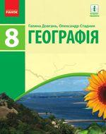 Обкладинка до підручника Географія (Довгань, Стадник) 8 клас