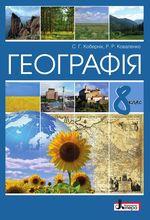 Обкладинка РґРѕ Географія (Коберник) 8 клас