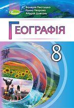 Обкладинка РґРѕ Географія (Пестушко) 8 клас