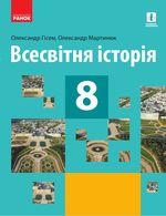 Обкладинка до підручника Всесвітня Історія (Гісем) 8 клас
