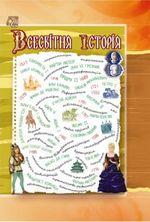 Обкладинка РґРѕ Всесвітня історія (Васильків) 8 клас