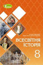 Обкладинка до підручника Всесвітня історія (Ладиченко, Лукач, Подаляк) 8 клас