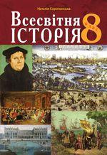Всесвітня історія (Сорочинська) 8 клас