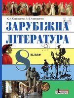Обкладинка РґРѕ Зарубіжна література 8 клас Ковбасенко
