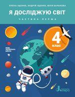 Обкладинка до підручника Я досліджую світ (Іщенко) 4 клас