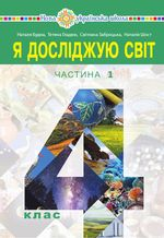 Обкладинка до підручника Я досліджую світ (Будна) 4 клас