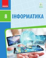 Інформатика (Бондаренко) 8 клас